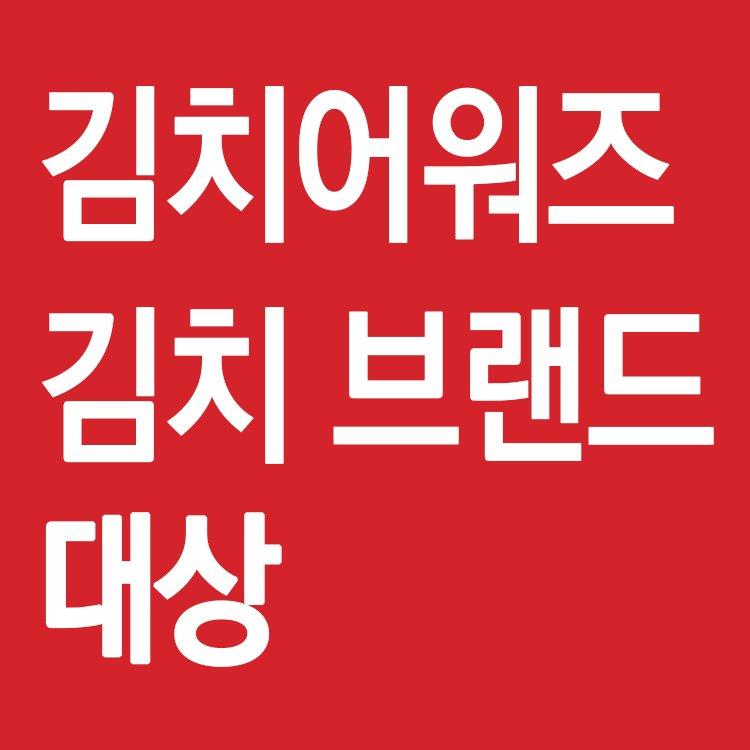2021 김치어워즈 김치 브랜드 대상: 2021 김치어워즈 김치 브랜드 대상: 김치어워즈