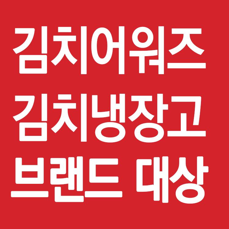 2021 김치어워즈 김치냉장고 브랜드 대상: 2021 김치어워즈 김치냉장고 브랜드 대상: 김치어워즈