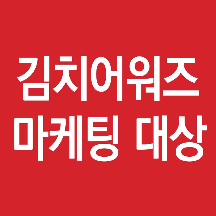 2021 김치어워즈 마케팅 대상: 2021 김치어워즈 마케팅 대상: 김치어워즈