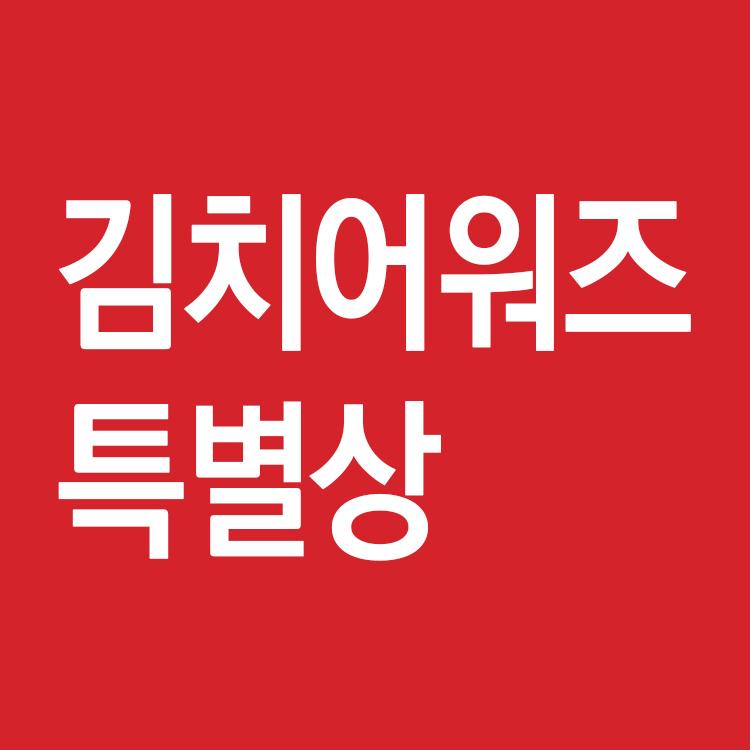 2021 김치어워즈 특별상: 2021 김치어워즈 특별상: 김치어워즈