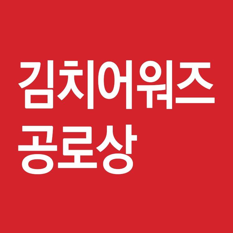 2021 김치어워즈 공로상: 2021 김치어워즈 공로상: 김치어워즈