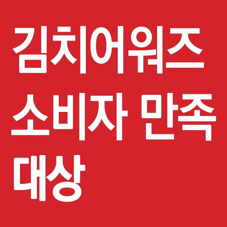 2021 김치어워즈 소비자 만족 대상: 2021 김치어워즈 소비자 만족 대상: 김치어워즈
