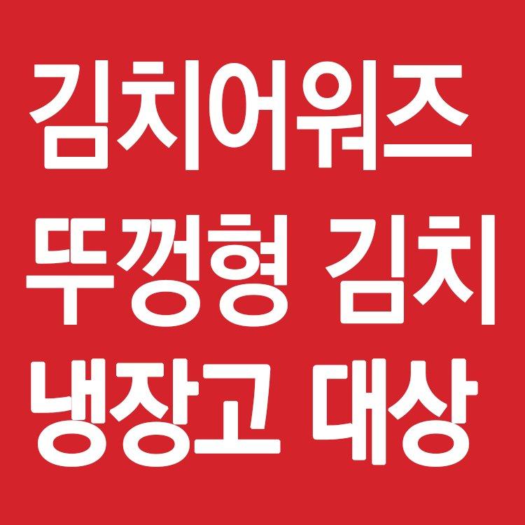 2021 김치어워즈 뚜껑형 김치냉장고 대상: 2021 김치어워즈 뚜껑형 김치냉장고 대상: 김치어워즈 김치냉장고 Cover 2021