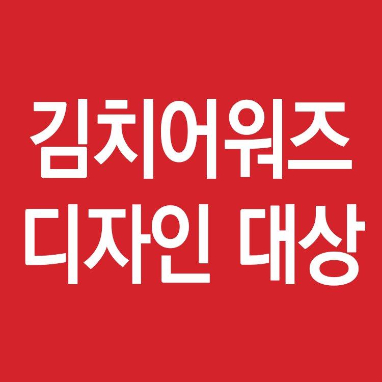 2021 김치어워즈 디자인 대상: 2021 김치어워즈 디자인 대상: 김치어워즈 김치냉장고 Stand 2021