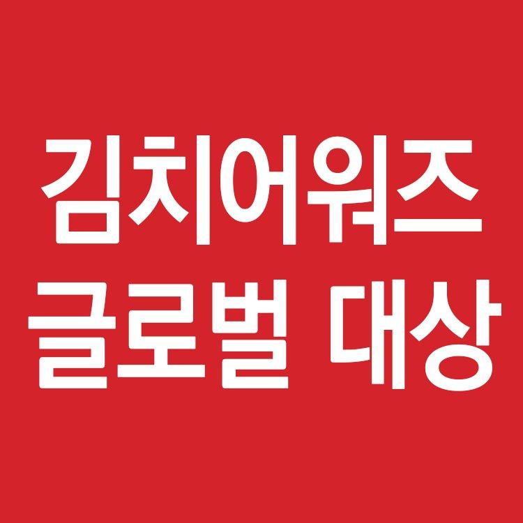 2021 김치어워즈 글로벌 대상: 2021 김치어워즈 글로벌 대상: 김치어워즈