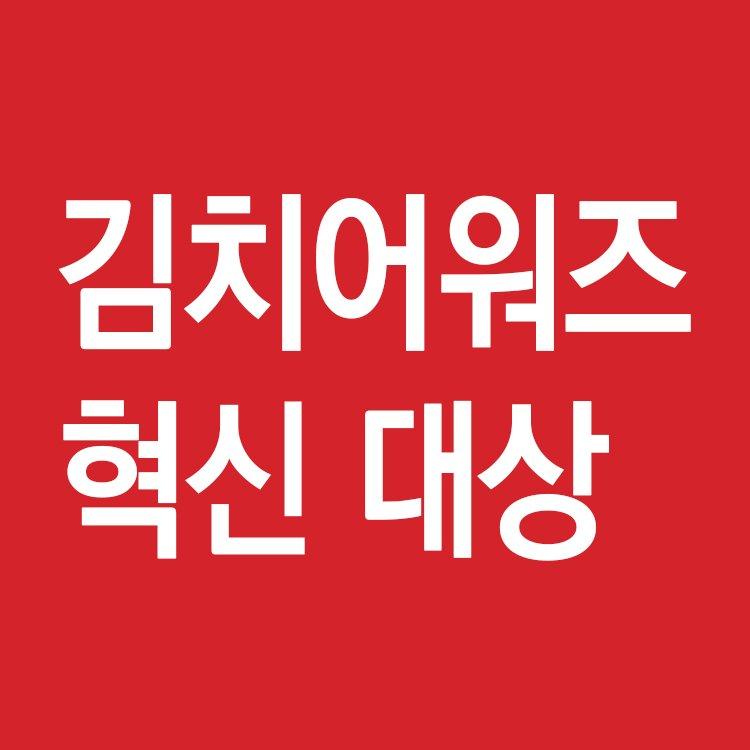 2021 김치어워즈 혁신 대상: 2021 김치어워즈 혁신 대상: 김치어워즈
