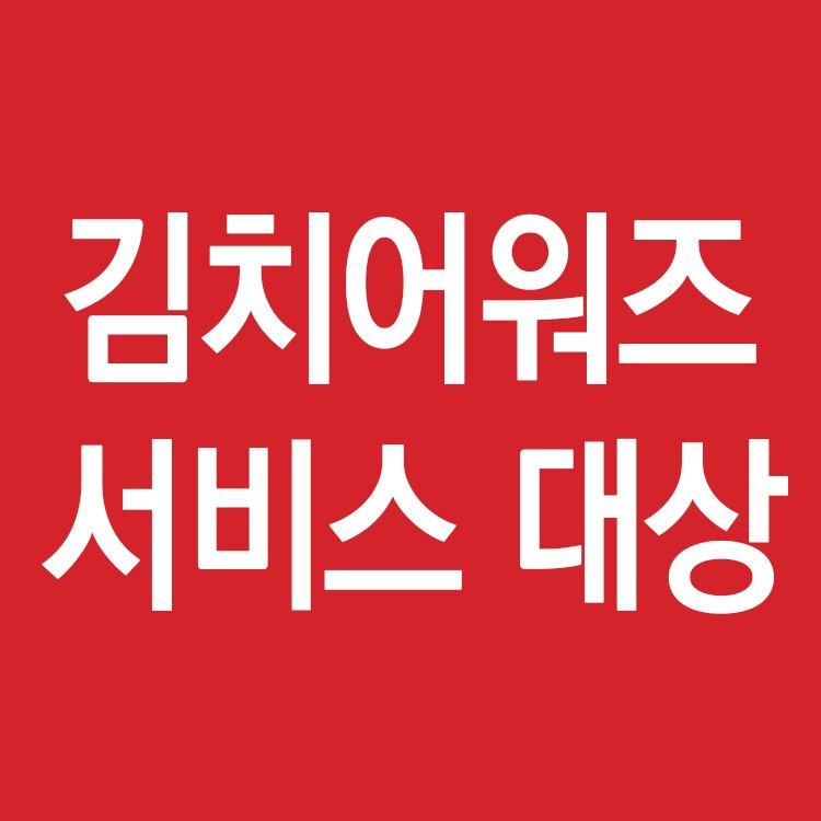 2021 김치어워즈 서비스 대상: 2021 김치어워즈 서비스 대상: 김치어워즈